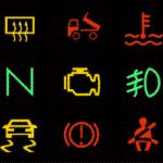 Kontrollleuchten im Auto: In der Fahrschule sind sie zwar ein Thema, doch in der Praxis ist ihre Bedeutung oft nicht völlig klar.